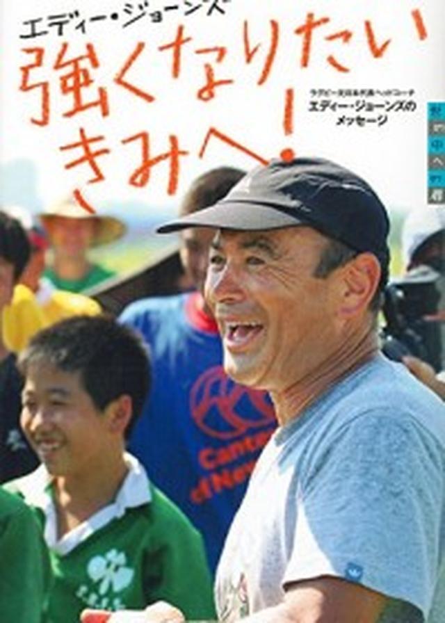 """画像: 「日本代表が強くなった理由」を知れば、わが子が""""強い子""""になる! ラグビー元日本代表ヘッドコーチからの子供にも大人にも届く夢への""""ロングパス""""とは?"""
