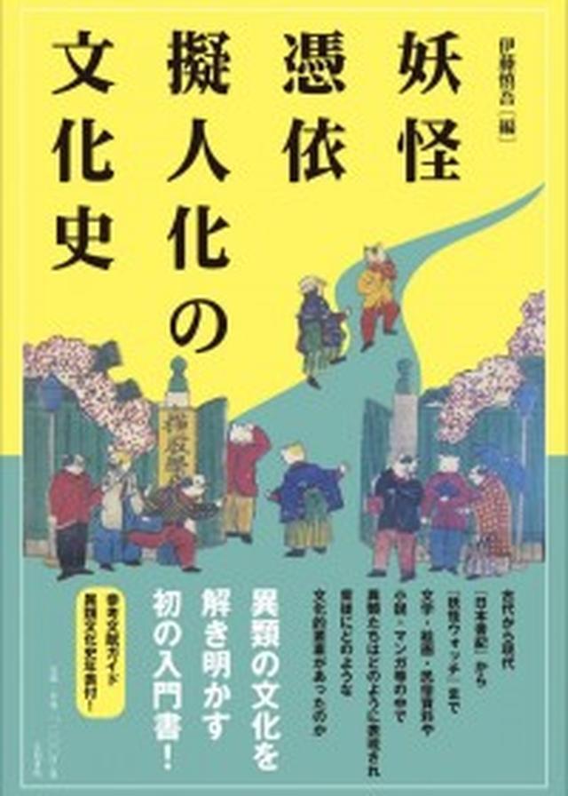 画像: 養殖うなぎ→スク水美女、牛→巨乳JK...擬人化PRが各所で炎上! 日本人はどうして擬人化好きなの? その起源とは?