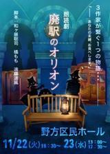画像: あなたの未練、お食べします――『はたらく魔王さま!』の和ケ原聡司が朗読劇で脚本に初挑戦&11月に上演決定!