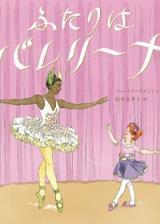 画像: 大人気絵本『ないしょのおともだち』の著者最新作発売! 今度の主人公はふたりのバレエが大好きな女の子