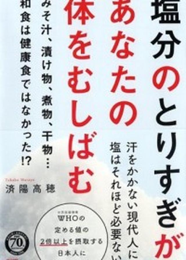 画像: 和食はヘルシーではなかった!? 塩にも中毒性がある!? 無理せず上手に減塩するコツとは