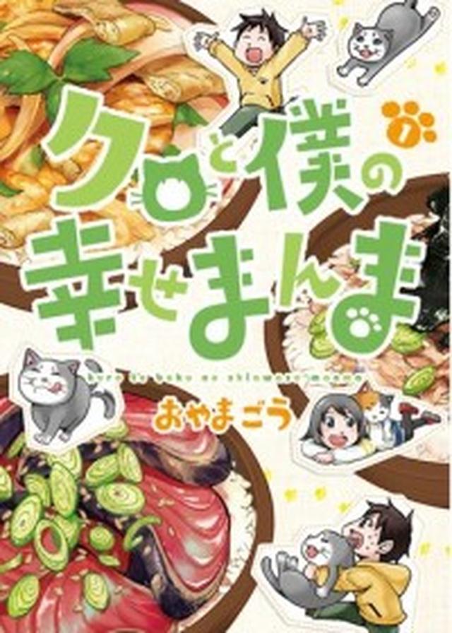 """画像: 化け猫によるブレークスルー。新基軸""""猫&グルメ""""漫画『クロと僕の幸せまんま』"""