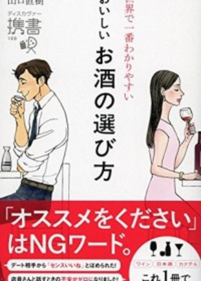 画像: 「オススメください」は地雷ワード! 世界で一番わかりやすい 美味しいお酒の選び方