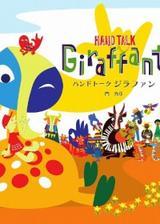 画像: 「おはよう日本」で紹介された絵本『ハンドトーク ジラファン』が入手困難になるほどの大反響!「子供と一緒に読みたい!」