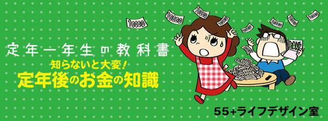 画像: 【連載】定年一年生の教科書 知らないと大変!定年後のお金の知識 第1回 「定年したらどうなるの?」