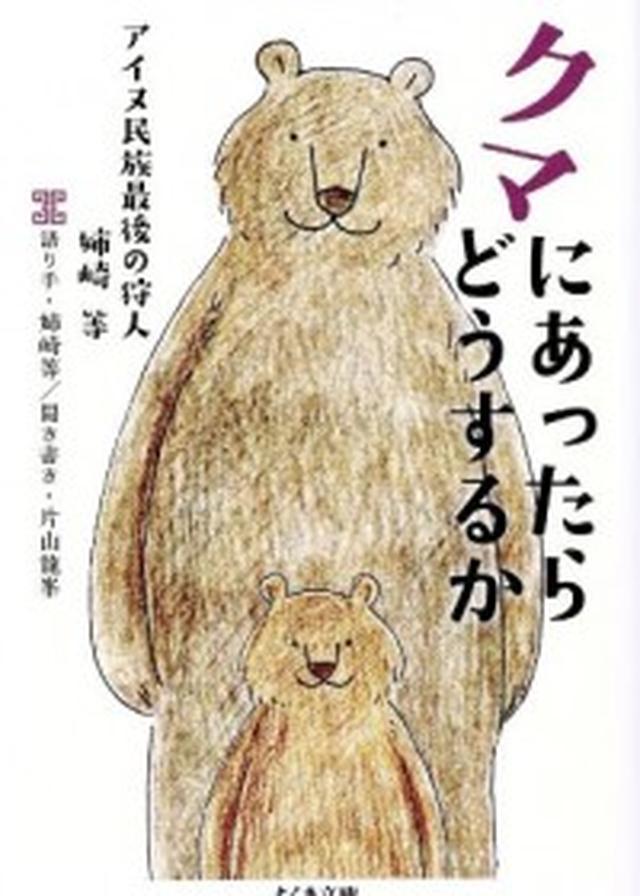 画像: イマドキのクマには昔の方法は効かない!? 出会ってからでは遅い! アイヌ直伝のクマから身を守る知識