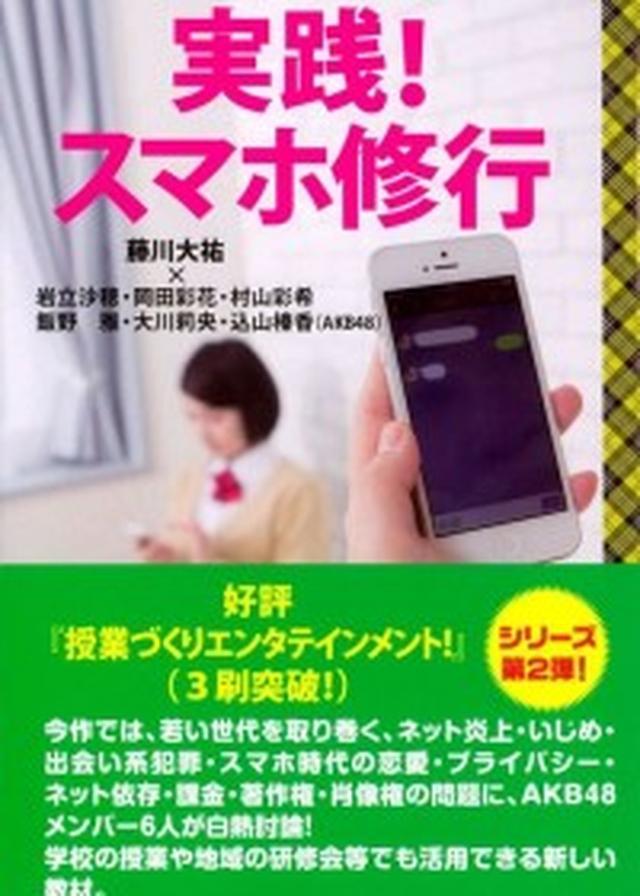 画像: 炎上、出会い系、ネット依存...AKB48と考える、中高生が直面するスマホ問題