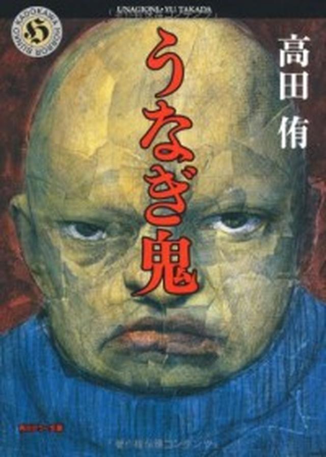 画像: 借金で首が回らなくなった男に課せられた仕事とは...? 怖いバナーで話題となった漫画『うなぎ鬼』の原作小説