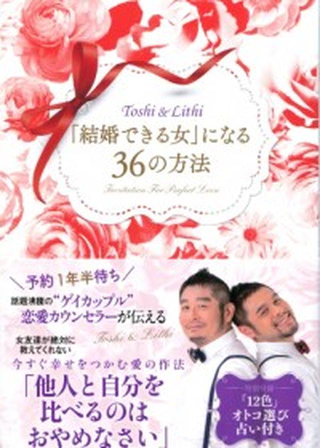 画像: 女性が直面する「結婚の悩み」を愛あふれる毒舌で解決! 話題のゲイカップル恋愛カウンセラーが伝える「結婚できる女」になる方法