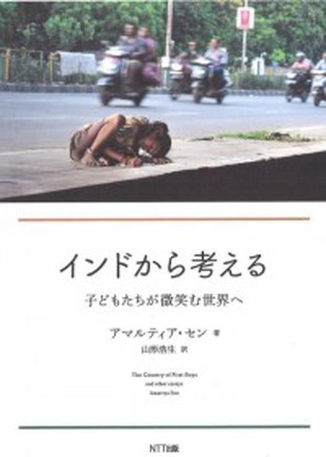 画像: 「遊び」が貧困連鎖をとめる? アジア初ノーベル経済学賞受賞者が目指す世界とは?