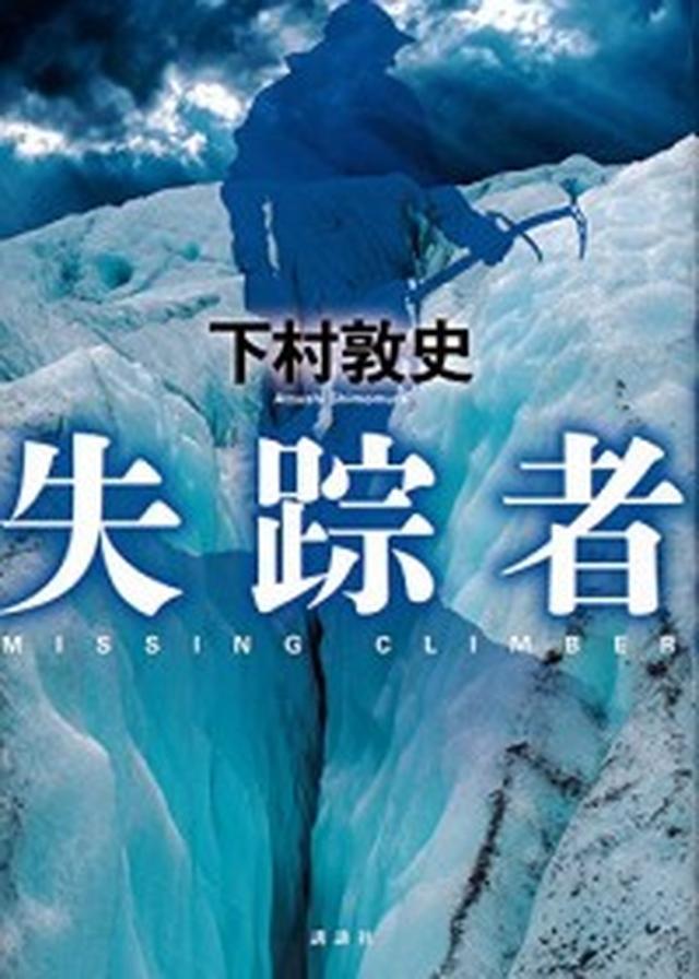 画像: 本好きが選ぶ今週のおすすめ小説ランキング!! 【10月第3週】