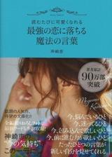 画像: イタい女は◯◯に執着してる!? 神崎恵に学ぶ「最強の恋に落ちて人生を好転させる」言葉とは?