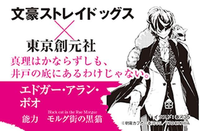 画像: 『文豪ストレイドッグス』と東京創元社がコラボ! ポオとラヴクラフトのイラストを使った帯が『ポオ小説全集1』『ラヴクラフト全集1』に!