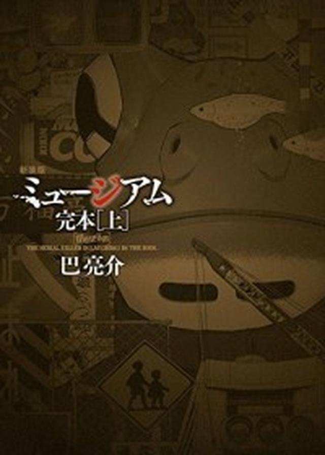 画像: 【10月20日】本日発売のコミックス一覧