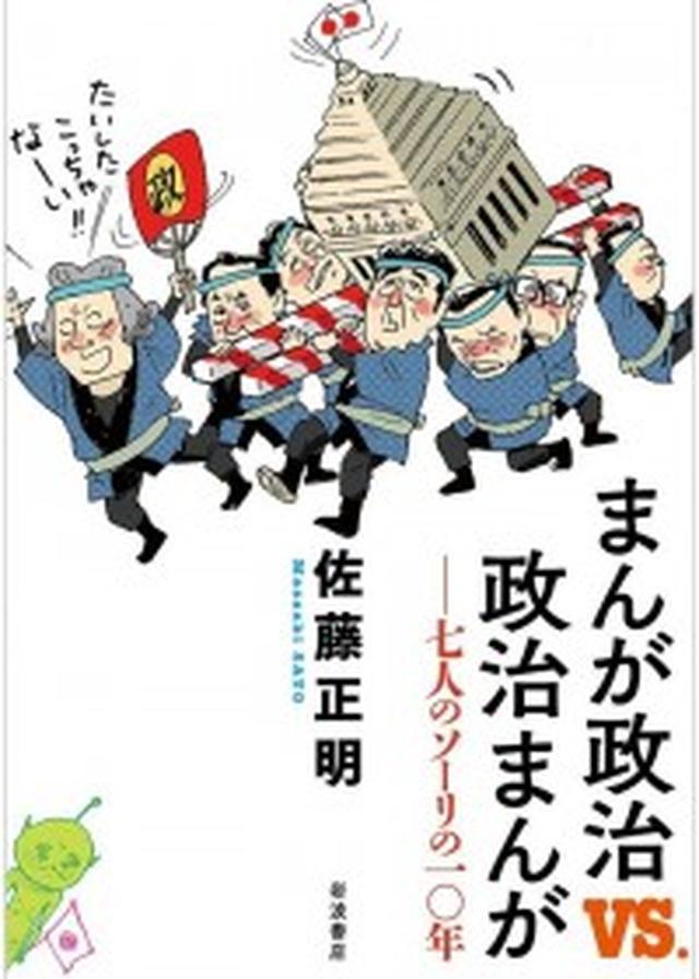 画像: 難しい政治話も、漫画にすれば分かりやすい! ベテラン風刺漫画家が描く日本の「まんが政治」