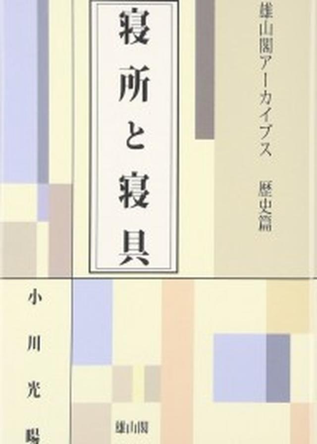 画像: いつから日本人は「布団」で寝ているの? 超マニアックな世界――「寝所」と「寝具」の日本史!