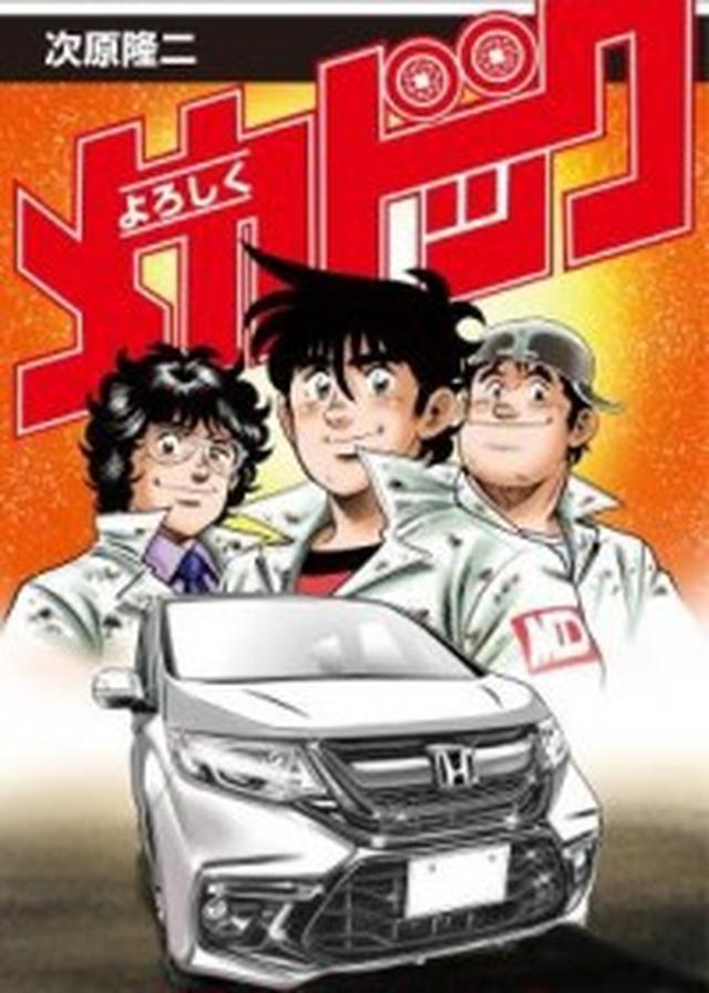 画像: 伝説の漫画『よろしくメカドック』約30年ぶりに復活! きっかけはHonda広報マンの熱いこだわり!