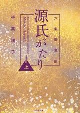 画像: 何でこんな男にハマっちゃったの? 『源氏物語』が林真理子の新解釈でよみがえる!