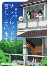画像: 馬だって「若くて華奢で肌のキレイな女の子」が好き!? 競走馬を支える厩務員の日常とは