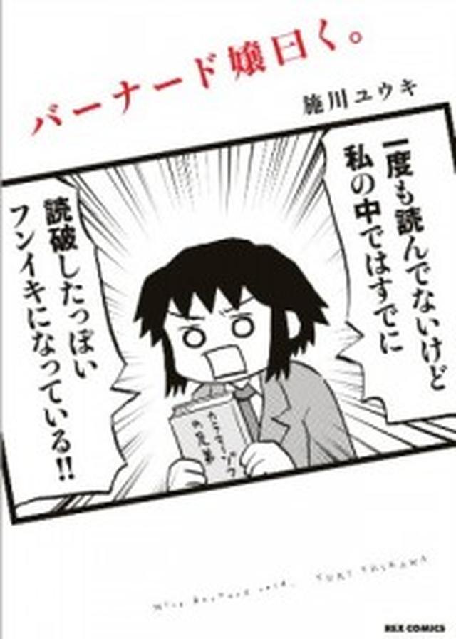 画像: 『バーナード嬢曰く。』アニメ化記念「読破したふり禁止フェア」開催!