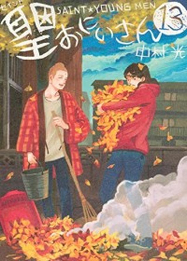 画像: 【10月21日】本日発売のコミックス一覧