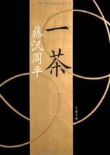 画像: リリー・フランキーが俗にまみれた俳諧師に!? 藤沢周平の傑作小説『一茶』映画化決定に興奮の声続出