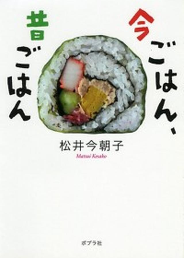 画像: 江戸時代にポップコーンは存在していた? 馬のタテガミを食べた? 時代小説作家が綴る古今東西の食の愉しみ