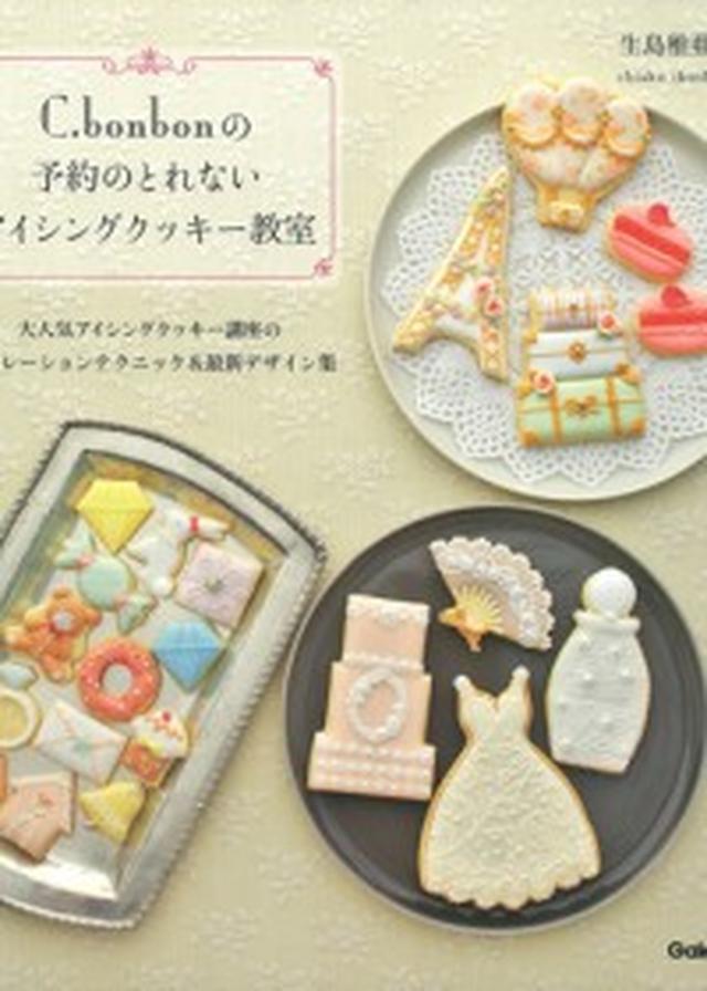 画像: 予約キャンセル待ち1年以上! 大人気アイシングクッキー講座「C.bonbon」のオリジナルレシピ