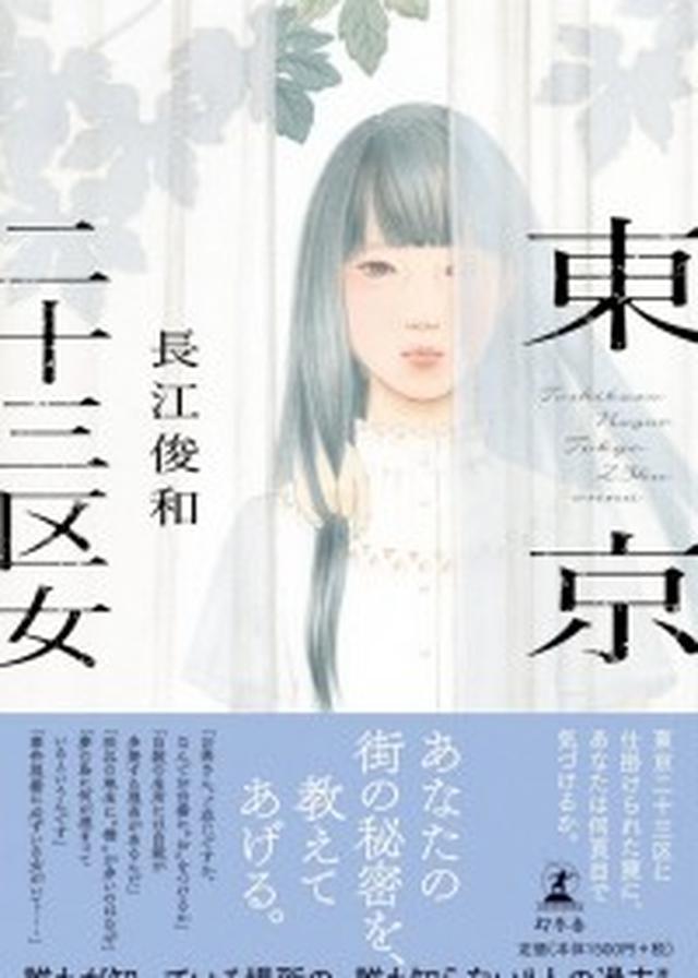 画像: 夫殺害事件、もらい子殺し事件...昭和の惨劇が蘇る...東京23区、あの場所の「本当の秘密」とは?