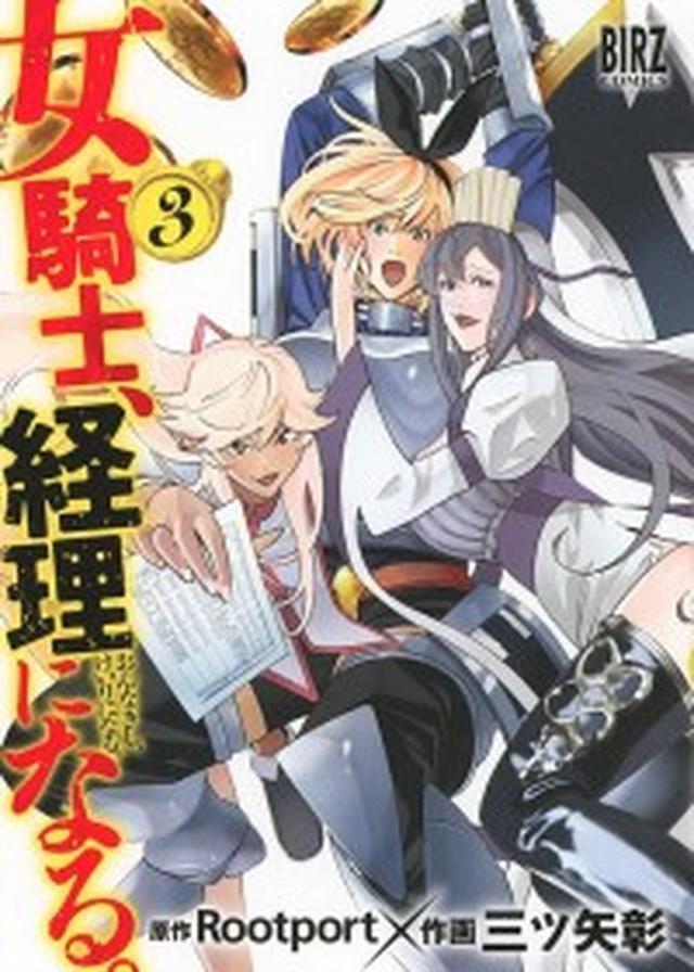 画像: 【10月24日】本日発売のコミックス一覧