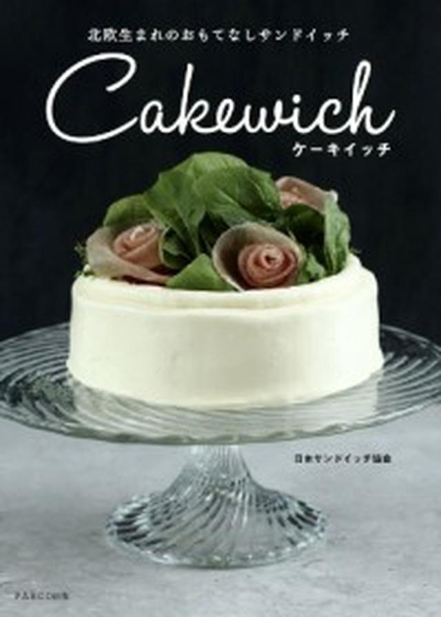 画像: ケーキ+サンドイッチ=ケーキイッチ!? 北欧生まれの新しいサンドイッチレシピ