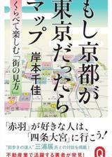 """画像: 「赤羽」と「四条大宮」の共通点とは? """"街歩きの達人""""と不動産の達人による『もし京都が東京だったらマップ』が話題!"""