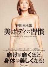 画像: 太りやすい・むくみやすい・筋肉質... コンプレックスだらけだった倖田來未がたどりついた、美ボディになるための習慣