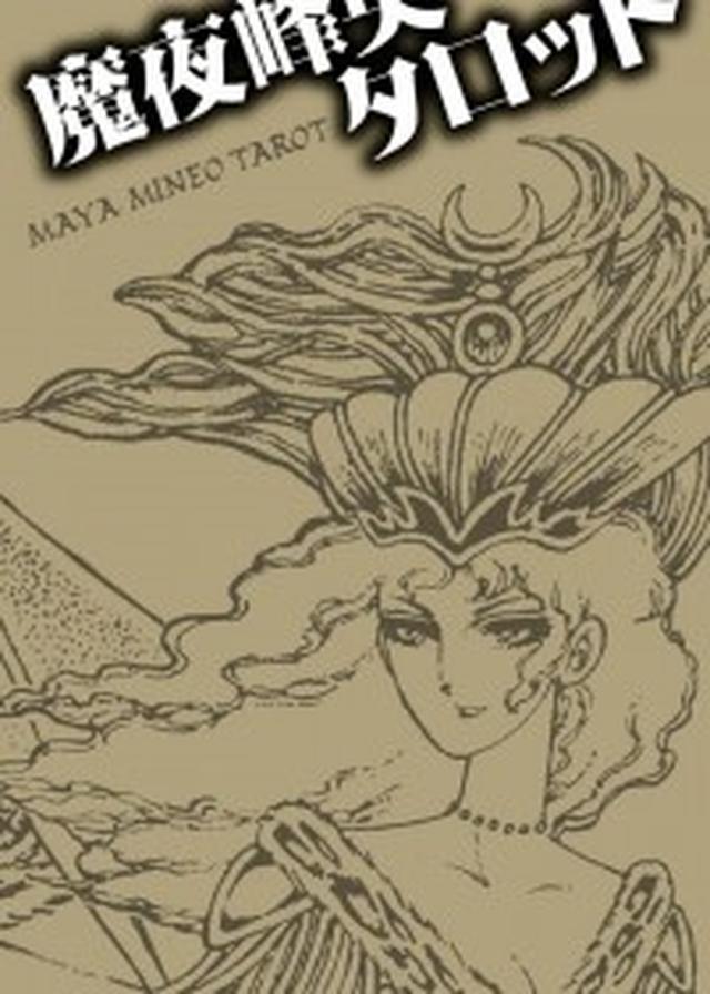 画像: 「いったい何十年待ち望んだことか!」魔夜峰央が描いた幻のタロットカードがついに復刻!
