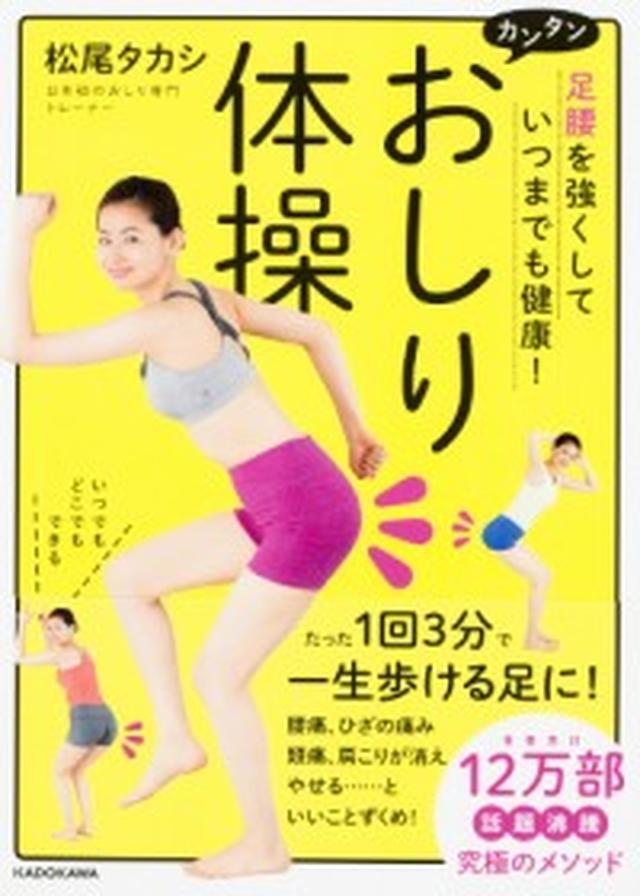 画像: あなたの「おしり力」は大丈夫? 1回たった3分の簡単体操で一生歩ける足腰つくり!