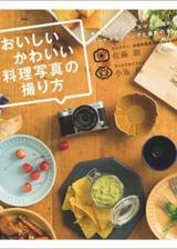 画像: 手持ちのカメラとスマホで撮れる、おいしいかわいい料理写真の撮り方