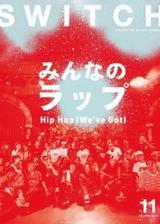 画像: 史上最大の日本語ラップブーム到来! 『SWITCH』11月号で大特集