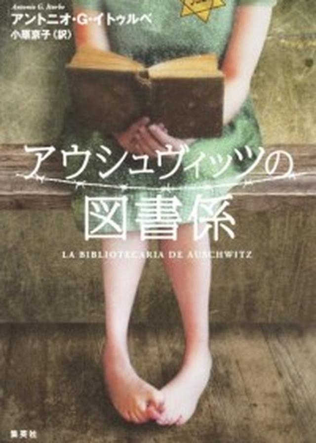 画像: 8冊だけの図書館が人々に与えた希望。実話を基にアウシュビッツで秘密の図書係に任命された少女を描いた物語