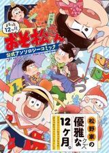 画像: 【10月25日】本日発売のコミックス一覧