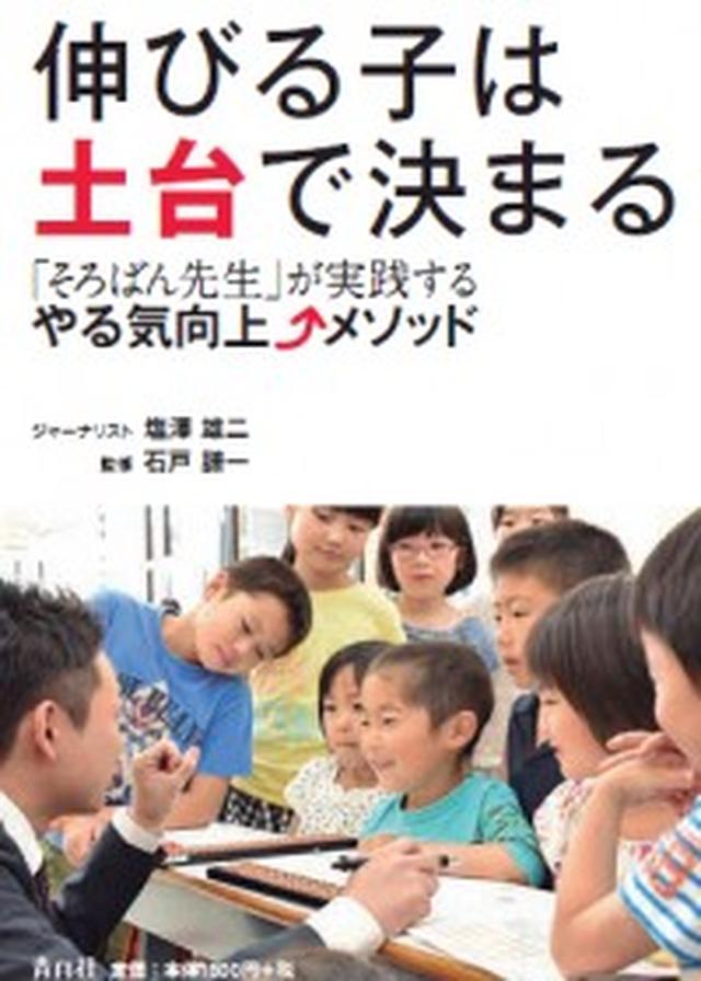 画像: 伸びる子は土台で決まる! 「そろばん先生」が教える今の子どもたちに必要な力
