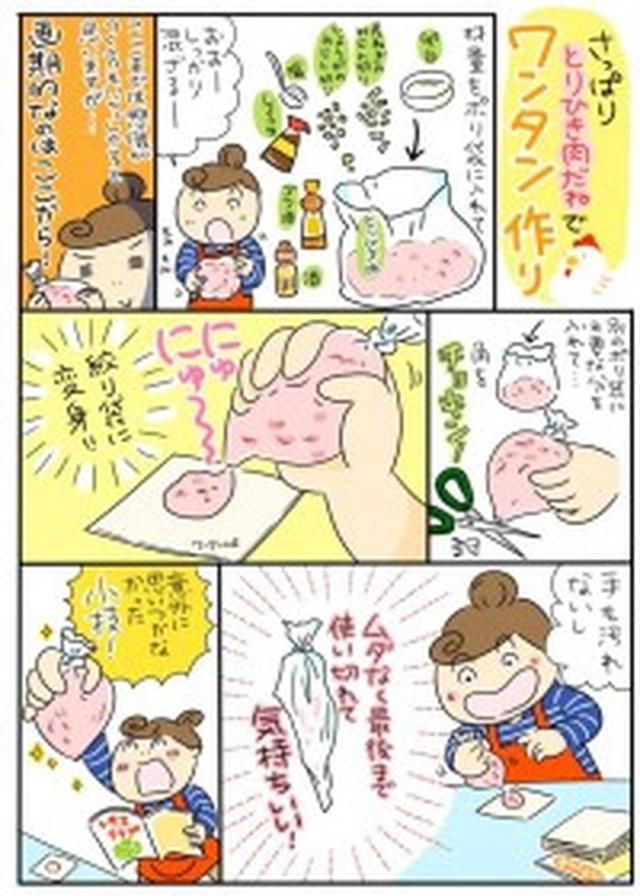 """画像: """"肉だね""""が簡単に作れるプロ技とは? 「白菜のワンタンスープ」【つくってみた】 『レタスクラブ』最新号10/25発売!"""