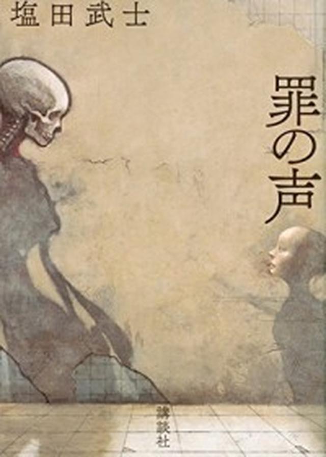 画像: 第7回「山田風太郎賞」受賞作は塩田武士『罪の声』に決定!