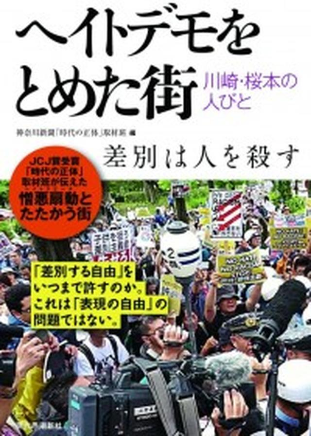 画像: ヘイトデモから守るものは「街の日常」――新聞記者が見た、ヘイトデモに正面から抗議した住民達の姿とは?
