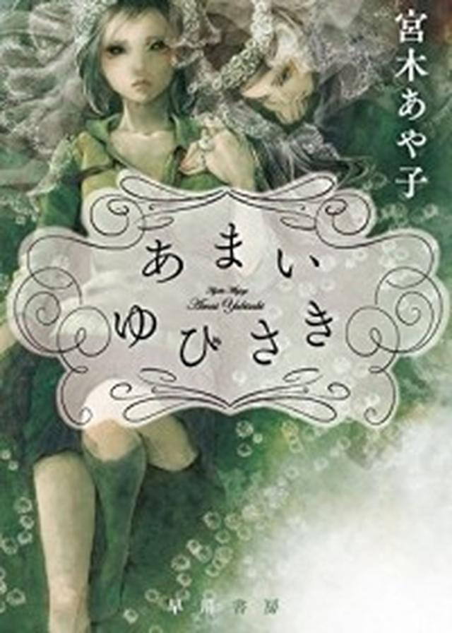 画像: 本好きが選ぶ今週のおすすめ小説ランキング!! 【10月第4週】