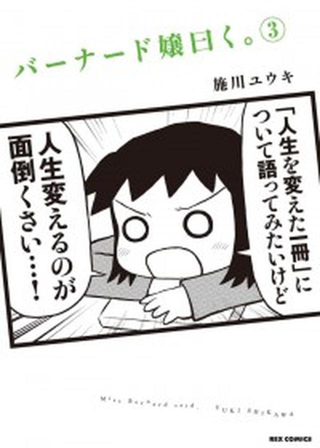 画像: 【10月27日】本日発売のコミックス一覧