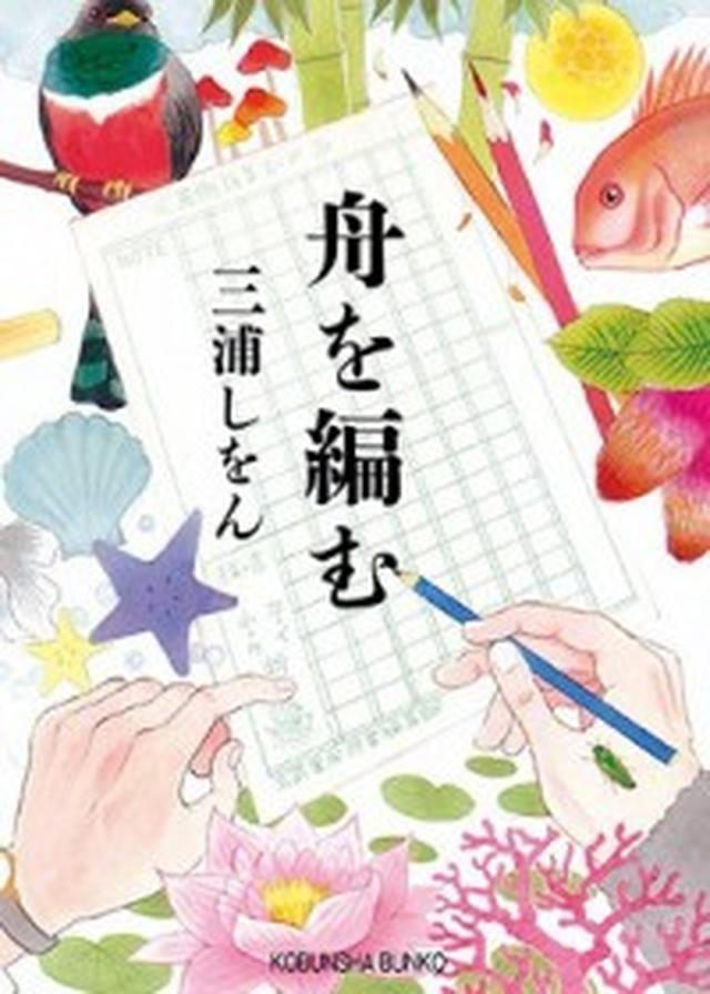 画像: 櫻井孝宏、神谷浩史、坂本真綾出演アニメ「舟を編む」に称賛の声続々「映画みたい...素敵」