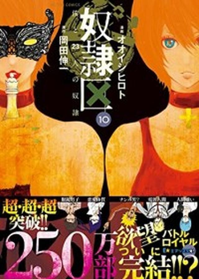 画像: 【10月28日】本日発売のコミックス一覧