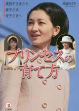 画像: 眞子さまと佳子さまのような清楚で知的な娘にしたい! 美智子さま、紀子さまに学ぶ「お嬢さんの育て方」とは?