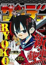 画像: サンデーの新連載『RYOKO』が超絶面白いと話題沸騰!