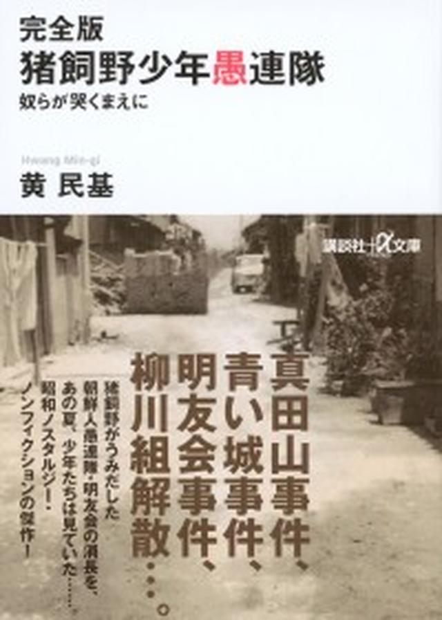 画像: 頼るのは夜と性の世界。昭和30年代、日本最大の在日朝鮮人密集地・猪飼野の少年たちが見た闇とは?
